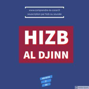 Formation Comprendre le Coran – Hizb Djinn