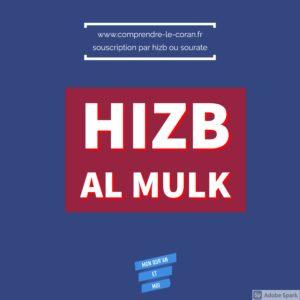 Formation Comprendre le Coran – Hizb Al Mulk
